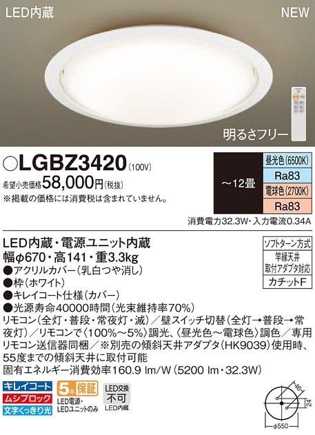 【最安値挑戦中!最大23倍】パナソニック LGBZ3420 天井直付型 LED(昼光色~電球色) リモコン調光・リモコン調色 カチットF ~12畳 [∽]