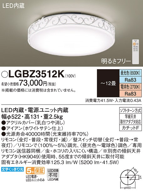 【最安値挑戦中!最大33倍】パナソニック LGBZ3512K 天井直付型 LED(昼光色~電球色) リモコン調光・リモコン調色 カチットF ~12畳 [∽]