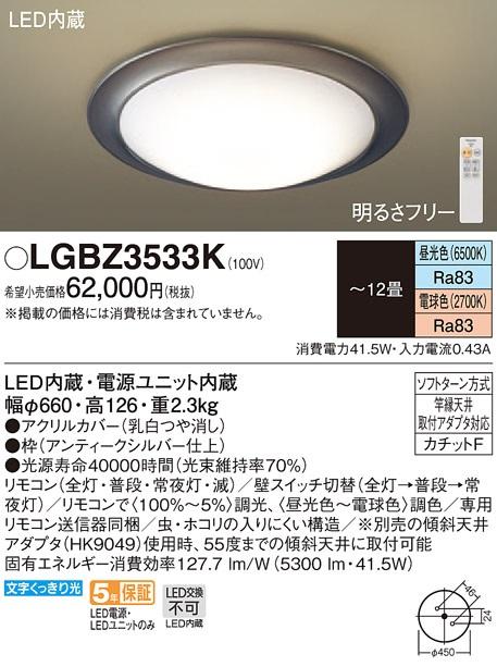 【最安値挑戦中!最大33倍】パナソニック LGBZ3533K 天井直付型 LED(昼光色~電球色) リモコン調光・リモコン調色 カチットF ~12畳 [∽]