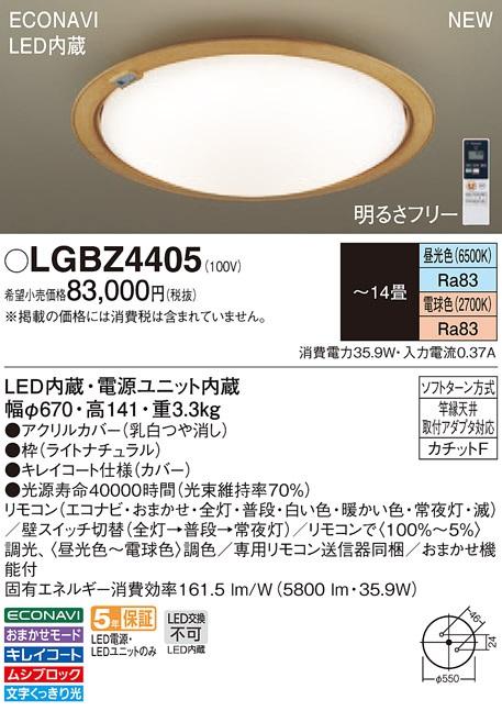 【最安値挑戦中!最大33倍】パナソニック LGBZ4405 天井直付型 LED(昼光色~電球色) リモコン調光・リモコン調色 カチットF ~14畳 [∽]