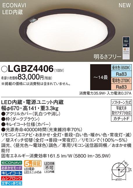 【最安値挑戦中!最大33倍】パナソニック LGBZ4406 天井直付型 LED(昼光色~電球色) リモコン調光・リモコン調色 カチットF ~14畳 [∽]