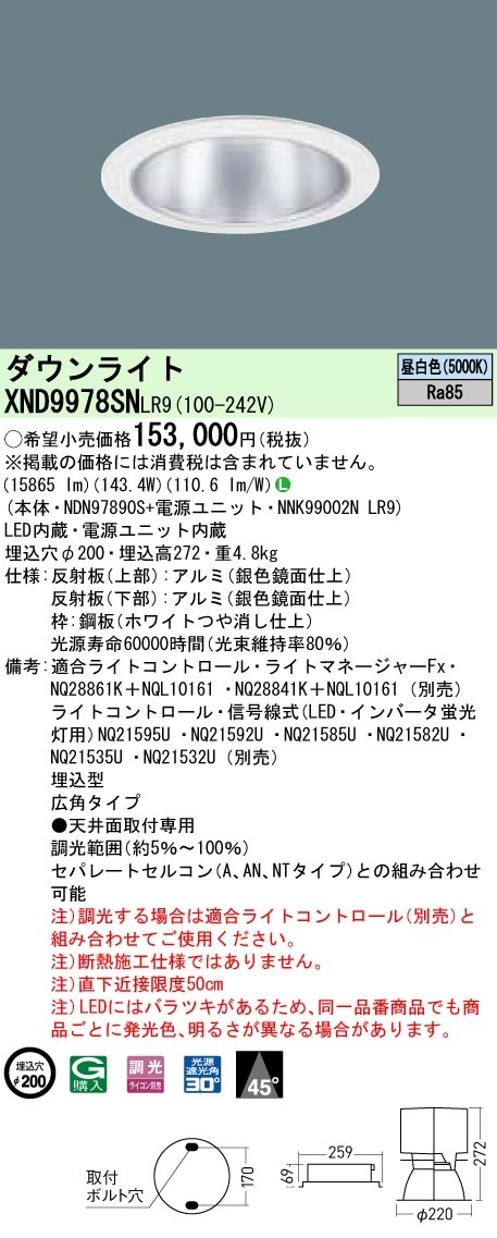 【最安値挑戦中!最大33倍】パナソニック XND9978SNLR9 ダウンライト 天井埋込型 LED(昼白色) ビーム角45度 広角 調光(ライコン別売) 埋込穴φ200 [∽]