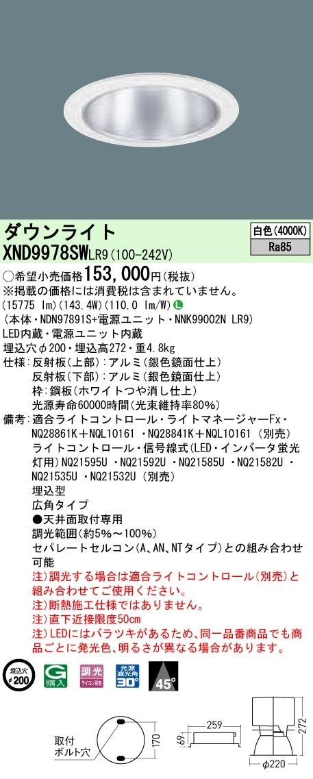 【最安値挑戦中!最大33倍】パナソニック XND9978SWLR9 ダウンライト 天井埋込型 LED(白色) ビーム角45度 広角 調光(ライコン別売) 埋込穴φ200 [∽]