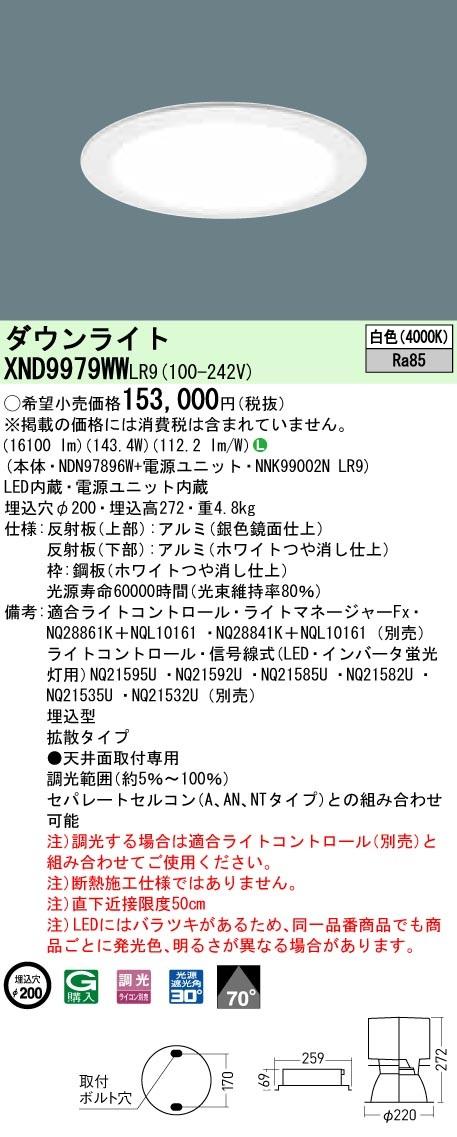 【最安値挑戦中!最大33倍】パナソニック XND9979WWLR9 ダウンライト 天井埋込型 LED(白色) ビーム角70度 拡散 調光(ライコン別売) 埋込穴φ200 [∽]