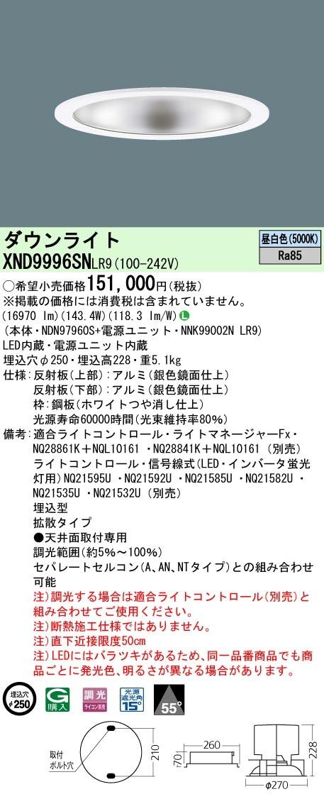【最安値挑戦中!最大33倍】パナソニック XND9996SNLR9 ダウンライト 天井埋込型 LED(昼白色) ビーム角55度 拡散 調光(ライコン別売) 埋込穴φ250 [∽]