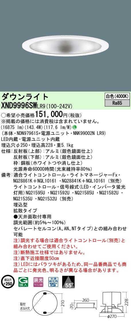 【最安値挑戦中!最大33倍】パナソニック XND9996SWLR9 ダウンライト 天井埋込型 LED(白色) ビーム角55度 拡散 調光(ライコン別売) 埋込穴φ250 [∽]