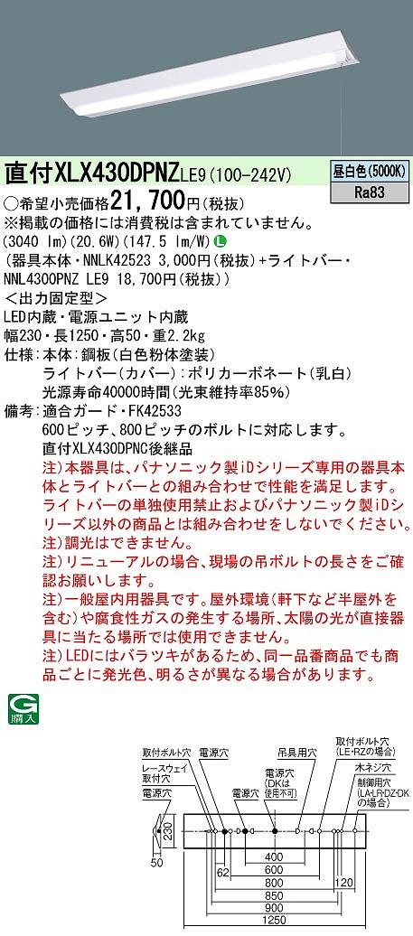 【最安値挑戦中!最大33倍】パナソニック XLX430DPNZLE9 一体型LEDベースライト 天井直付型 40形 プルスイッチ付 昼白色 [∽]