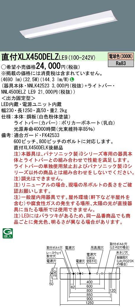 【最安値挑戦中!最大33倍】パナソニック XLX450DELZLE9 一体型LEDベースライト 天井直付型 40形 電球色 [∽]