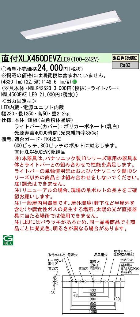 【最安値挑戦中!最大33倍】パナソニック XLX450DEVZLE9 一体型LEDベースライト 天井直付型 40形 温白色 [∽]