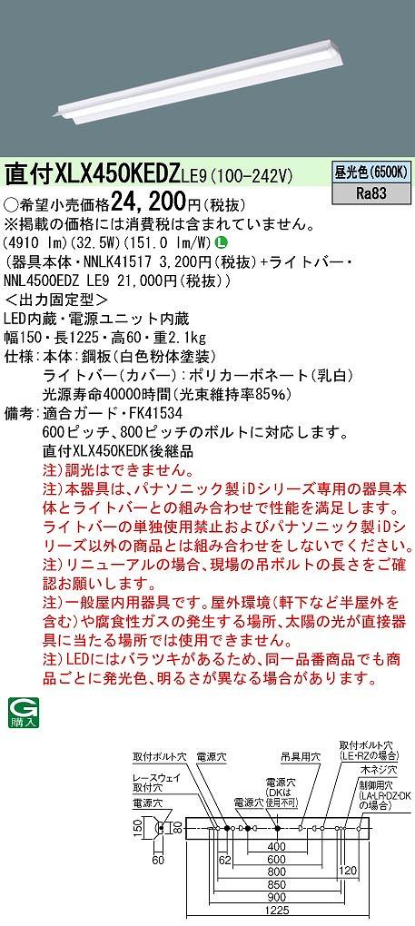 【最安値挑戦中!最大33倍】パナソニック XLX450KEDZLE9 一体型LEDベースライト 天井直付型 40形 昼光色 [∽]