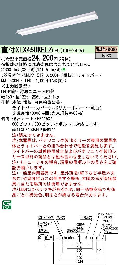 【最安値挑戦中!最大33倍】パナソニック XLX450KELZLE9 一体型LEDベースライト 天井直付型 40形 電球色 [∽]