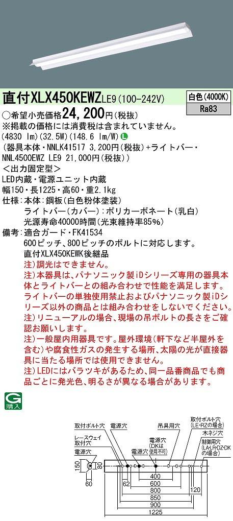 【最安値挑戦中!最大33倍】パナソニック XLX450KEWZLE9 一体型LEDベースライト 天井直付型 40形 白色 [∽]