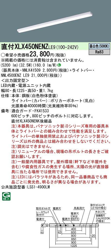 【最安値挑戦中!最大33倍】パナソニック XLX450NENZLE9 一体型LEDベースライト 天井直付型 40形 昼白色 [∽]