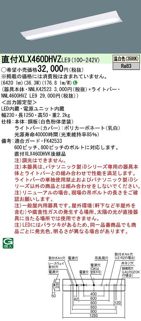 【最安値挑戦中!最大33倍】パナソニック XLX460DHVZLE9 一体型LEDベースライト 天井直付型 40形 省エネタイプ 温白色 [∽]