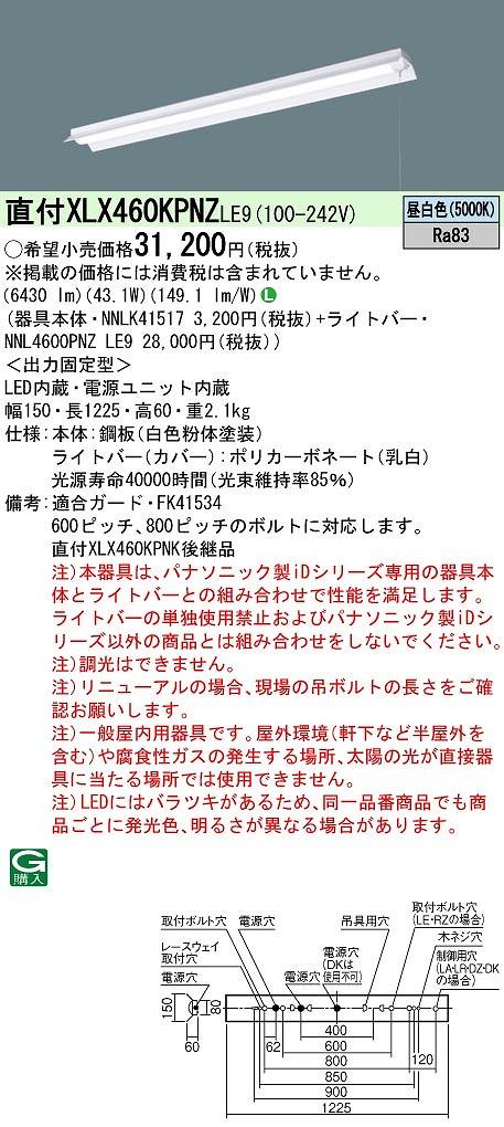 【最安値挑戦中!最大33倍】パナソニック XLX460KPNZLE9 一体型LEDベースライト 天井直付型 40形 プルスイッチ付 昼白色 [∽]