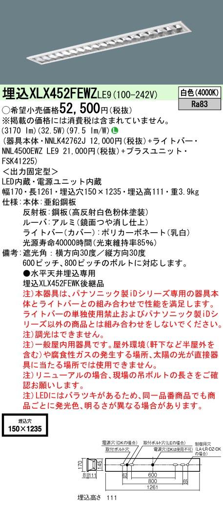 【最安値挑戦中!最大23倍】パナソニック XLX452FEWZLE9 一体型LEDベースライト 天井埋込型 40形 アルミルーバ W150 白色 [∽]