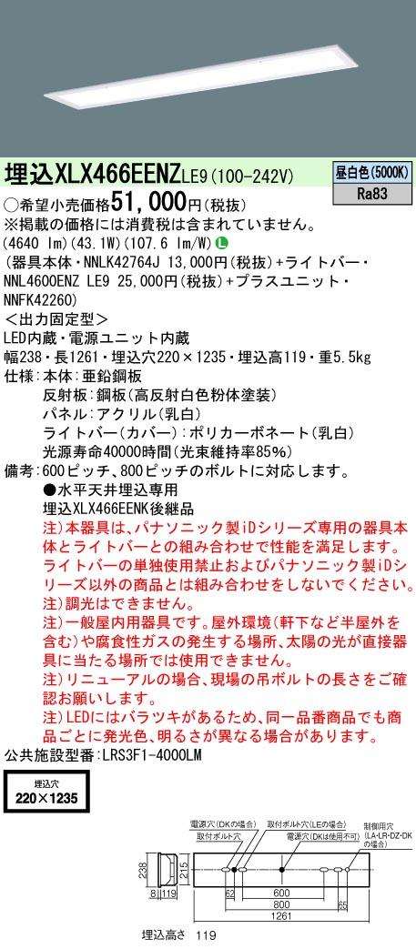 【最安値挑戦中!最大23倍】パナソニック XLX466EENZLE9 一体型LEDベースライト 天井埋込型 40形 乳白パネル W220 昼白色 [∽]