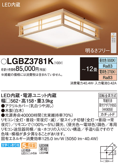【coordiroom】パナソニック LGBZ3781K 和風シーリングライト 天井直付型 LED(昼光色~電球色) リモコン調光・調色・カチットF ~12畳 [∽]