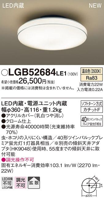 【最安値挑戦中!最大33倍】パナソニック LGB52684LE1 シーリングライト 天井直付型 LED(温白色) 拡散・カチットF ツインパルックプレミア蛍光灯40形1灯器具相当 [∽]