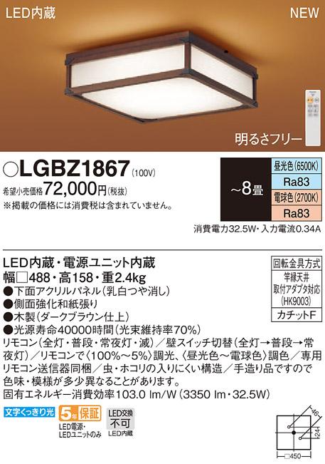 【最安値挑戦中!最大33倍】パナソニック LGBZ1867 シーリングライト 天井直付型 LED(昼光色~電球色) リモコン調光・調色・カチットF パネル付型 ~8畳 [∽]
