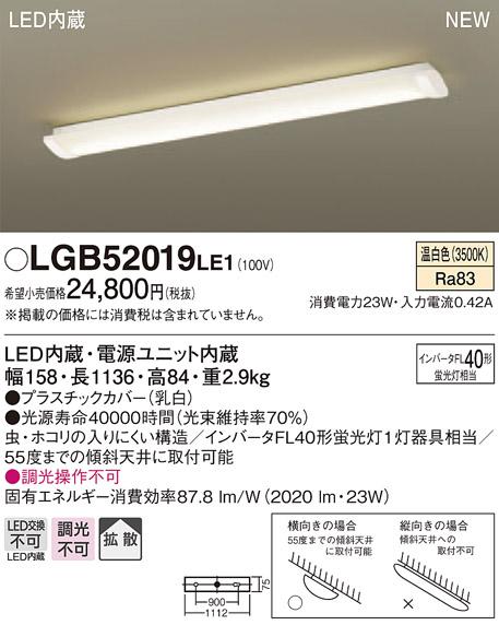 【coordiroom】パナソニック LGB52019LE1 シーリングライト 天井直付型 LED(温白色) 拡散タイプ インバータFL40形蛍光灯1灯器具相当 [∽]