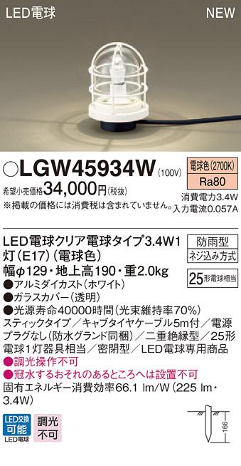 【coordiroom】パナソニック LGW45934W アプローチスタンド 地中埋込型 LED(電球色) 防雨型 スティックタイプ ホワイト [∽]