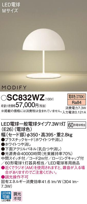 【最安値挑戦中!最大33倍】パナソニック SC832WZ スタンド 卓上型 LED(電球色) 中間スイッチ付 MODIFY(モディファイ) パネル付型 ホワイト [∽]