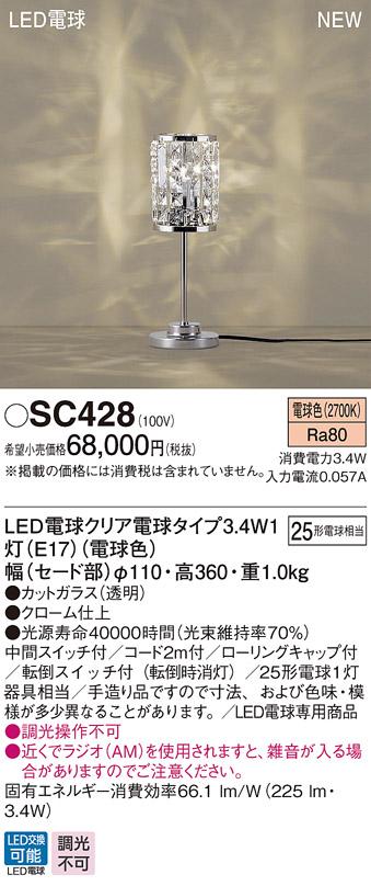 【最安値挑戦中!最大23倍】パナソニック SC428 スタンド 卓上型 LED(電球色) 中間スイッチ付・転倒スイッチ付(転倒時消灯) 白熱電球25形1灯器具相当 [∽]