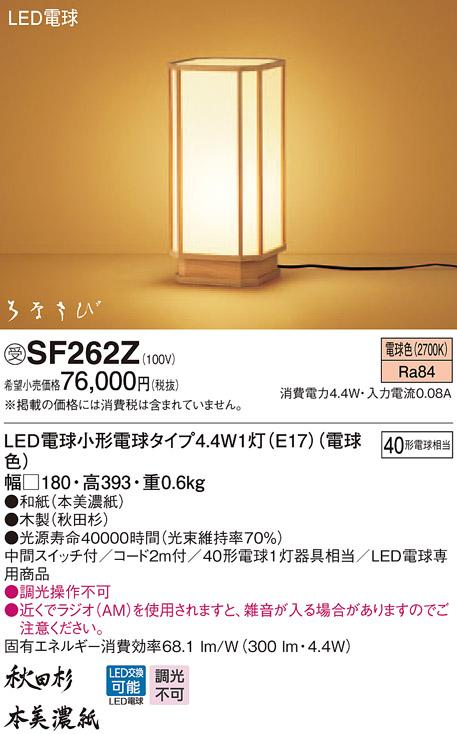 【最安値挑戦中!最大33倍】パナソニック SF262Z フロアスタンド 床置型 LED(電球色) 中間スイッチ付 はなさび 破 白熱電球40形1灯器具相当 受注生産品 [∽§]