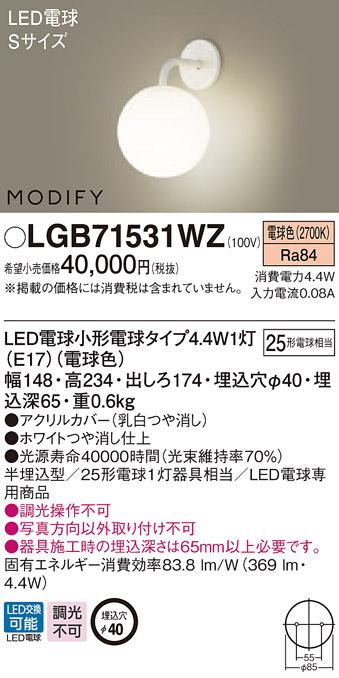 【coordiroom】パナソニック LGB71531WZ ブラケット 壁半埋込型 LED(電球色) MODIFY(モディファイ) 白熱電球25形1灯器具相当 ホワイト [∽]
