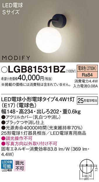 【coordiroom】パナソニック LGB81531BZ ブラケット 壁直付型 LED(電球色) MODIFY(モディファイ) 白熱電球25形1灯器具相当 ブラック [∽]