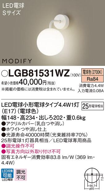 【coordiroom】パナソニック LGB81531WZ ブラケット 壁直付型 LED(電球色) MODIFY(モディファイ) 白熱電球25形1灯器具相当 ホワイト [∽]