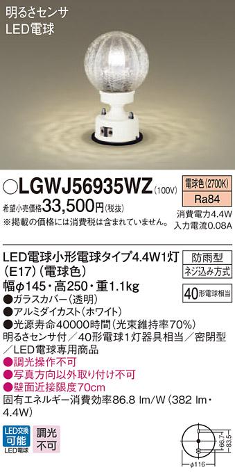 【coordiroom】パナソニック LGWJ56935WZ 門柱灯 据置取付型 LED(電球色) 密閉型 防雨型 明るさセンサ付 白熱電球40形1灯器具相当 [∽]