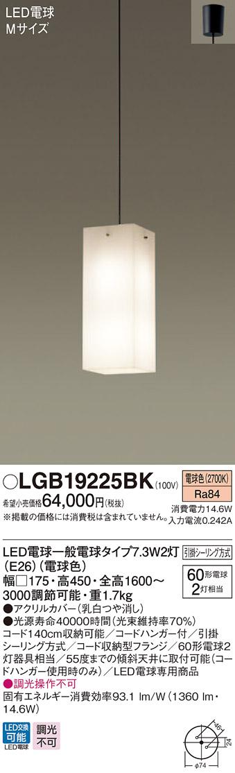 【最安値挑戦中!最大33倍】パナソニック LGB19225BK 和風ペンダント 吊下型 LED(電球色) 引掛シーリング方式 白熱電球60形2灯器具相当 [∽]