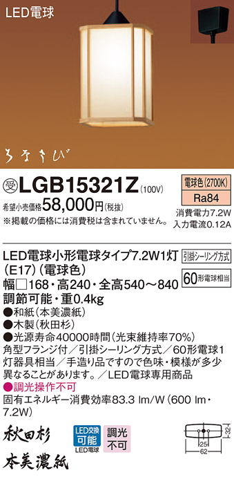 【coordiroom】パナソニック LGB15321Z 和風ペンダント 吊下型 LED(電球色) 引掛シーリング方式 はなさび 守 受注生産品 [∽§]