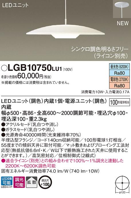 【最安値挑戦中!最大33倍】パナソニック LGB10750LU1 ペンダント LED(調色) ダイニング用 半埋込吊下型 拡散調光 アクリル/ガラスセードタイプ [∽]