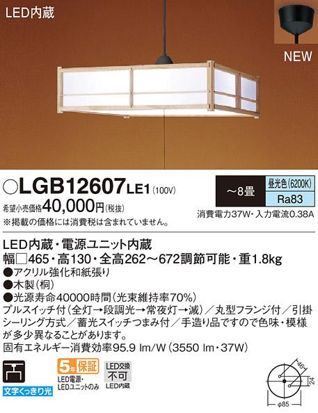 【最安値挑戦中!最大23倍】パナソニック LGB12607LE1 ペンダント 直付吊下型 LED(昼光色) プルスイッチ付 ~8畳 桐 [∽]