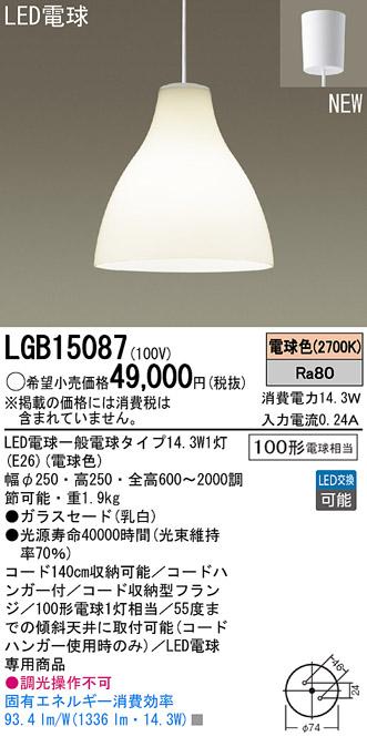 【最安値挑戦中!最大23倍】照明器具 パナソニック LGB15087 ペンダント 直付吊下型 LED 電球色 100形電球1灯相当・ガラスセードタイプ [∽]