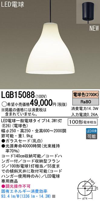 【最安値挑戦中!最大23倍】照明器具 パナソニック LGB15088 ペンダント 直付吊下型 LED 電球色 100形電球1灯相当・ガラスセードタイプ [∽]