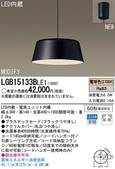 【最安値挑戦中!最大23倍】照明器具 パナソニック LGB15133BLE1 ペンダント 直付吊下型 LED 電球色 プラスチックセードタイプ MODIFY(モディファイ) [∽]