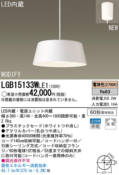 【最安値挑戦中!最大23倍】照明器具 パナソニック LGB15133WLE1 ペンダント 直付吊下型 LED 電球色 プラスチックセードタイプ MODIFY(モディファイ) [∽]