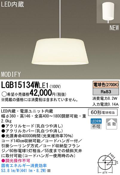 【最安値挑戦中!最大23倍】照明器具 パナソニック LGB15134WLE1 ペンダント 直付吊下型 LED 電球色 アクリルセードタイプ MODIFY(モディファイ) [∽]