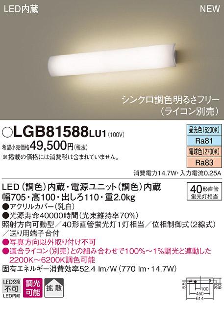 【最安値挑戦中!最大33倍】パナソニック LGB81588LU1 ブラケット 壁直付型 LED(調色) 40形直管蛍光灯1灯相当 拡散 調光 ライコン別売 ホワイト [∽]