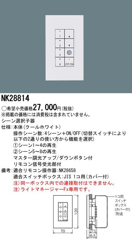 【最安値挑戦中!最大33倍】電設資材 パナソニック NK28814 壁埋込型 シーン選択子器 ライトマネージャーFx専用 [∽]