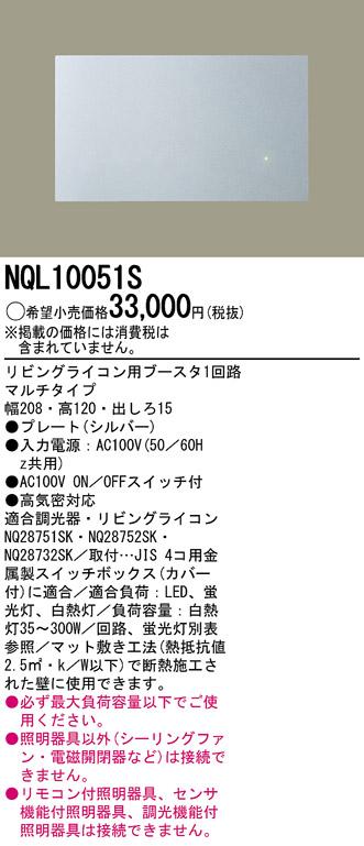 【最安値挑戦中!最大33倍】電設資材 パナソニック NQL10051S リビングライコン ブースタ1回路マルチタイプ [∽]
