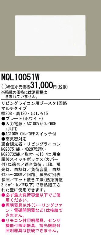 【最安値挑戦中!最大33倍】電設資材 パナソニック NQL10051W リビングライコン ブースタ1回路マルチタイプ [∽]