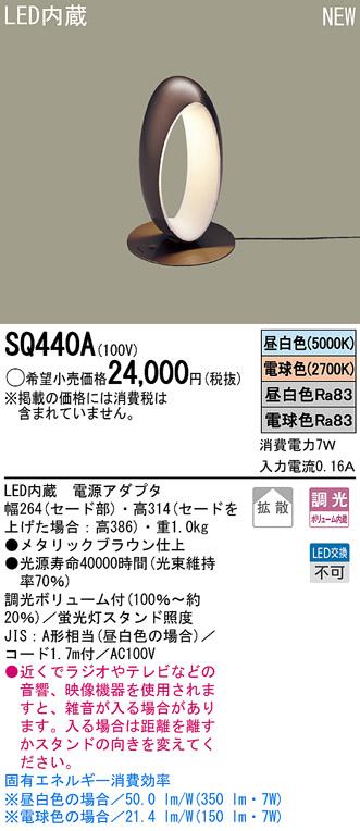 【最安値挑戦中!最大33倍】照明器具 パナソニック SQ440A スタンド 卓上型 LED 昼白色 調光ボリューム内蔵 [∽]