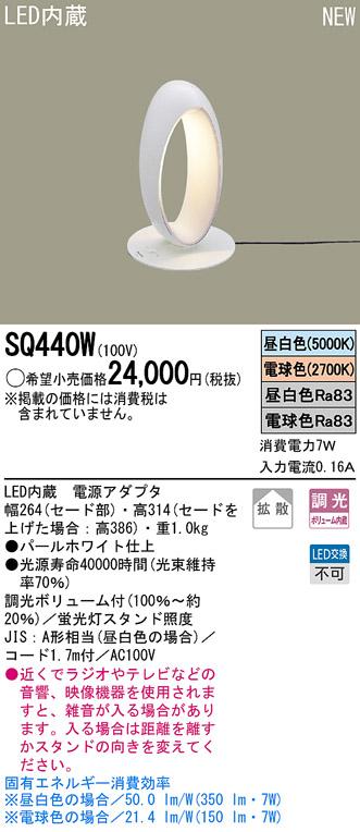 【最安値挑戦中!最大33倍】照明器具 パナソニック SQ440W スタンド 卓上型 LED 昼白色 調光ボリューム内蔵 [∽]