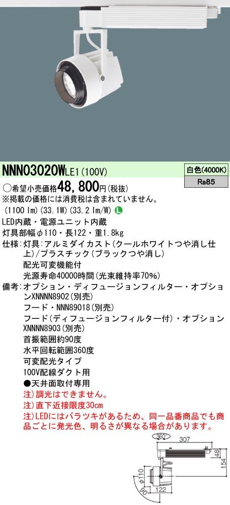 【最安値挑戦中!最大33倍】パナソニック NNN03020WLE1 スポットライト 配線ダクト取付型 LED(白色) 可変配光タイプ [∽]