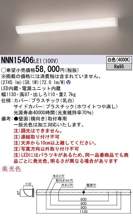 【最安値挑戦中!最大23倍】パナソニック NNN15406LE1 ブラケット 壁直付型 LED(白色) 美光色 1210mm [∽]